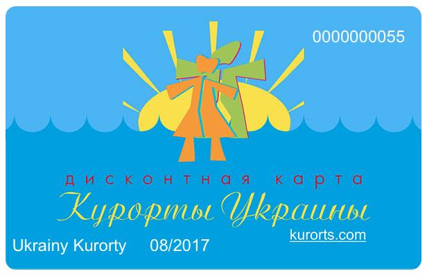 Дисконт Курорты Украины